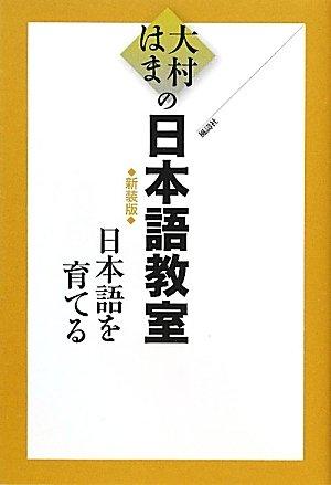 日本語を育てる 新装版 (大村はまの日本語教室)の詳細を見る