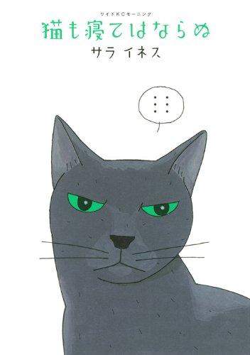 猫も寝てはならぬ (ワイドKC モーニング)