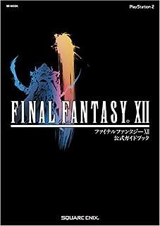 ファイナルファンタジーXII公式ガイドブック (SE-MOOK)