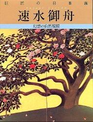 巨匠の日本画〈10〉速水御舟の詳細を見る