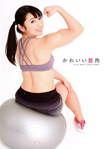 かわいい筋肉