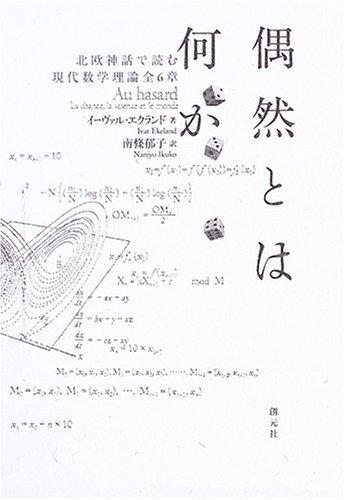 偶然とは何か:北欧神話で読む現代数学理論全6章の詳細を見る