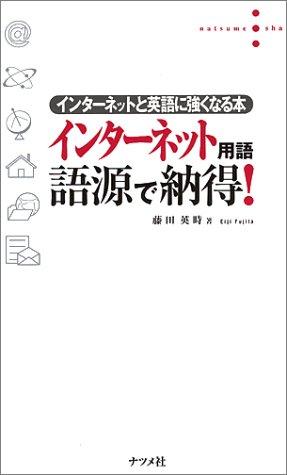 インターネット用語 語源で納得!―インターネットと英語に強くなる本の詳細を見る