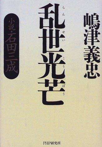 乱世光芒―小説・石田三成の詳細を見る
