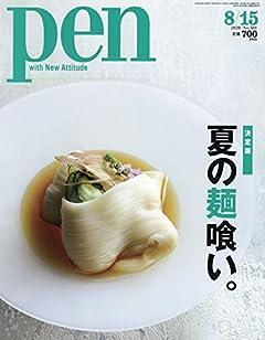Pen(ペン) 2020年8/15号[夏の麺喰い。]