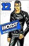WORST 12 (少年チャンピオン・コミックス)