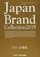 Japan Brand Collection 2019 大分・宮崎版 (メディアパルムック)