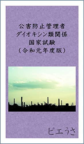 公害防止管理者国家試験(ダイオキシン類関係)令和元年度