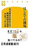 はじめての減塩 (幻冬舎新書)