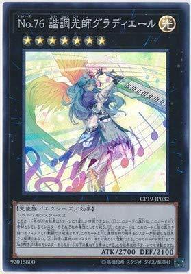 Yu-Gi-Oh! / The 10th / CP 19-JP 032 No. 76 æ~ Œõ ƒO ƒ‰ Gladyer [Super Rare]