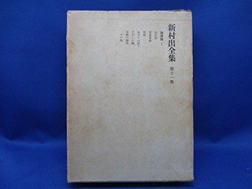 新村出全集〈第11巻〉随筆篇 (1971年)の詳細を見る