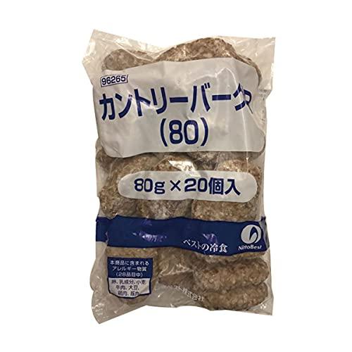 【冷凍】 日東ベスト カントリーバーグ 80g×20個入 業務用 ハンバーグ 肉料理