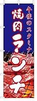 のぼり旗 のぼり 【 焼肉ランチ 韓国料理 】[フルカラー] サイズ60×180cm