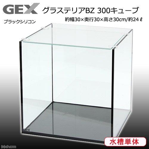 ジェックス グラステリアBZ300キューブ 水槽 黒シリコン