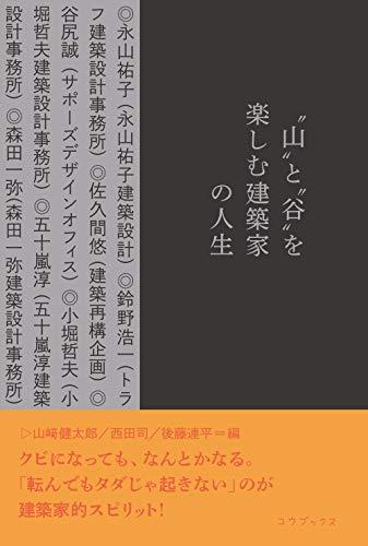 """""""山""""と""""谷""""を楽しむ建築家の人生"""