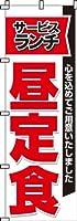 のぼり サービスランチ昼定食 0040023IN