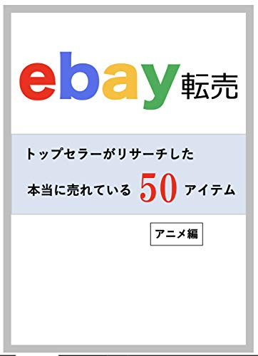 ebay selling item best 50 (Japanese Edition)