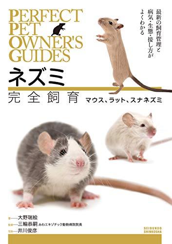 ネズミ完全飼育 マウス、ラット、スナネズミ:最新の飼育管理と病気・生態・接し方がよくわかる (PERFECT PET OWNER'S GUIDES)