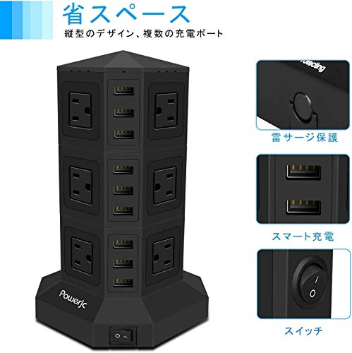 POWERJC(パワージェーシー)『縦型コンセントタワー式(TDC3U9001-3B)』