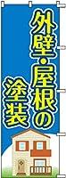 のぼり旗 外壁・屋根の塗装 600×1800mm 株式会社UMOGA