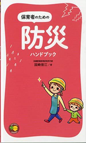 保育者のための防災ハンドブック (ひかりのくに保育新書)