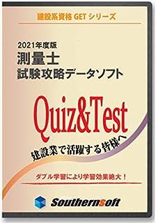 測量士試験学習セット 令和3年度試験完全対応版 (スタディトライ1年分付き)