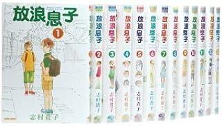 放浪息子 1~最新巻 [マーケットプレイス コミックセット]