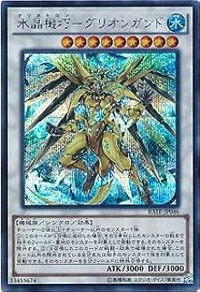 Yu-Gi-Oh! Crystron Quariongandrax RATE-JP046 Secret Japan