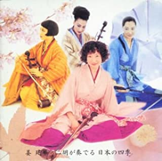 二胡が奏でる 日本の四季