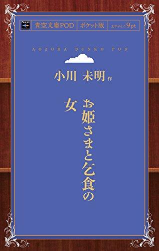 お姫さまと乞食の女 (青空文庫POD(ポケット版))