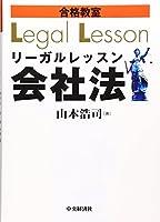 合格教室 リーガルレッスン会社法