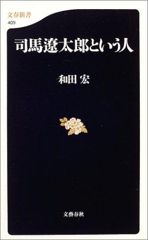 司馬遼太郎という人 (文春新書)
