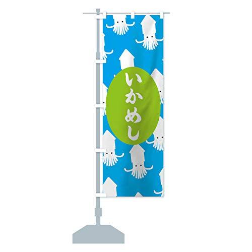 いかめし のぼり旗(レギュラー60x180cm 左チチ 標準)