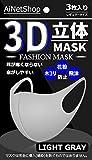 [AiNetShop] 洗える 立体型 マスク [3枚セット] ライトグレー 白 くろ 黒 在庫あり ポリウレタン マスク 繰り返し 洗えるマスク 3Dマスク おしゃれ スポーツ(ライトグレー)