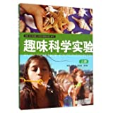 Interest science experiment (Vol.1)(Chinese Edition)