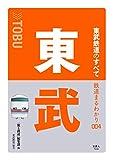 鉄道まるわかり 004 東武鉄道のすべて