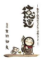 徳運〜幸せと健康を叶えるために必要なこと〜