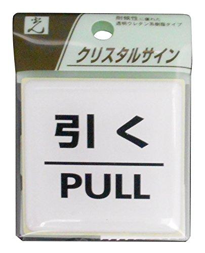 光 プレート 引く PULL CJ555-2