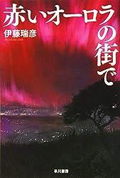 伊藤瑞彦『赤いオーロラの街で』(早川書房)