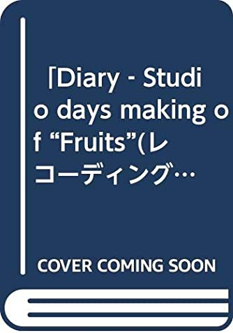 "「Diary‐Studio days making of ""Fruits""(レコーディング日誌)」 (SPOKEN WORDS)"