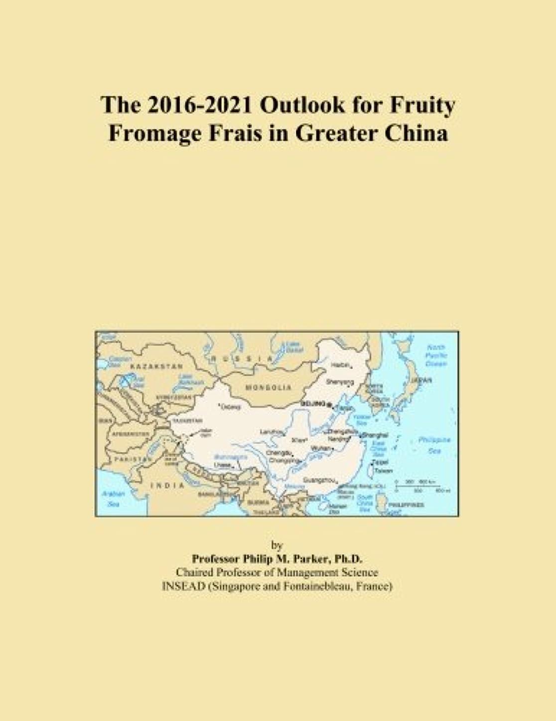 マイルド未知のシンポジウムThe 2016-2021 Outlook for Fruity Fromage Frais in Greater China
