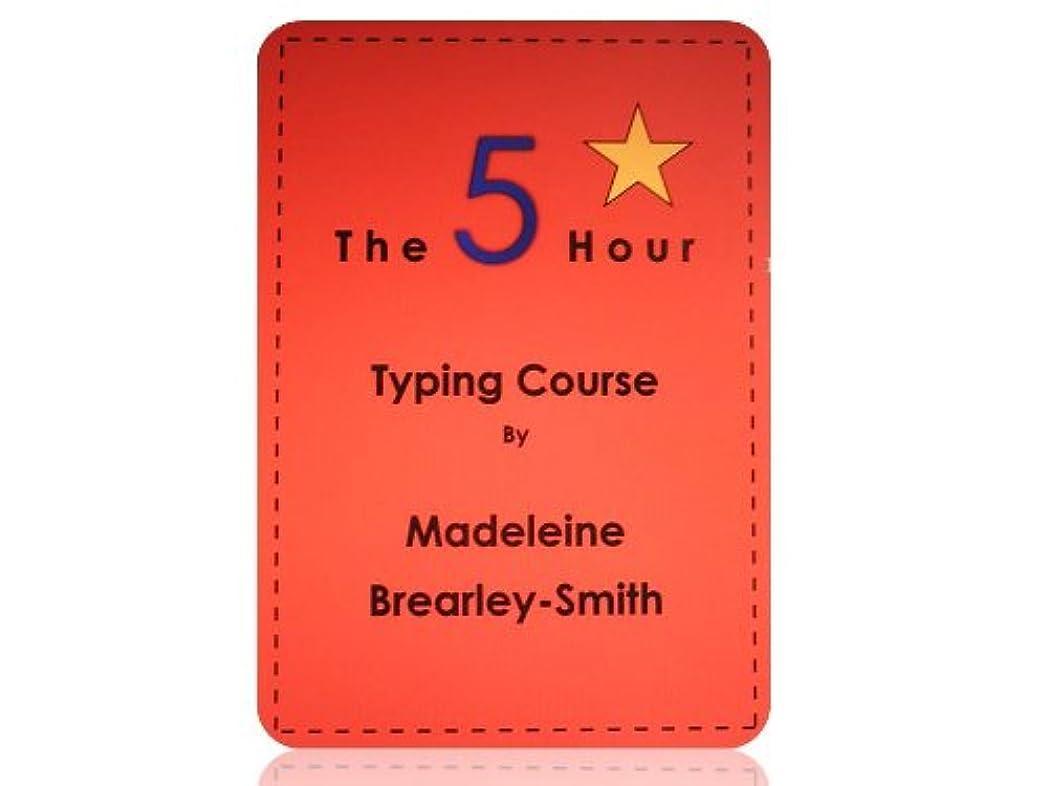 ホース絡まるうっかりThe 5 Hour Typing Course (English Edition)