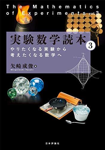 実験数学読本3 やりたくなる実験から考えたくなる数学へ