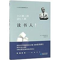 读书人(精)/大江健三郎随笔精品丛书