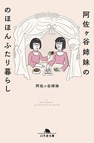 阿佐ヶ谷姉妹ののほほんふたり暮らし (幻冬舎文庫)の詳細を見る