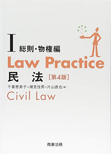 Law Practice 民法I 総則・物権編〔第4版〕 (Law Practiceシリーズ)