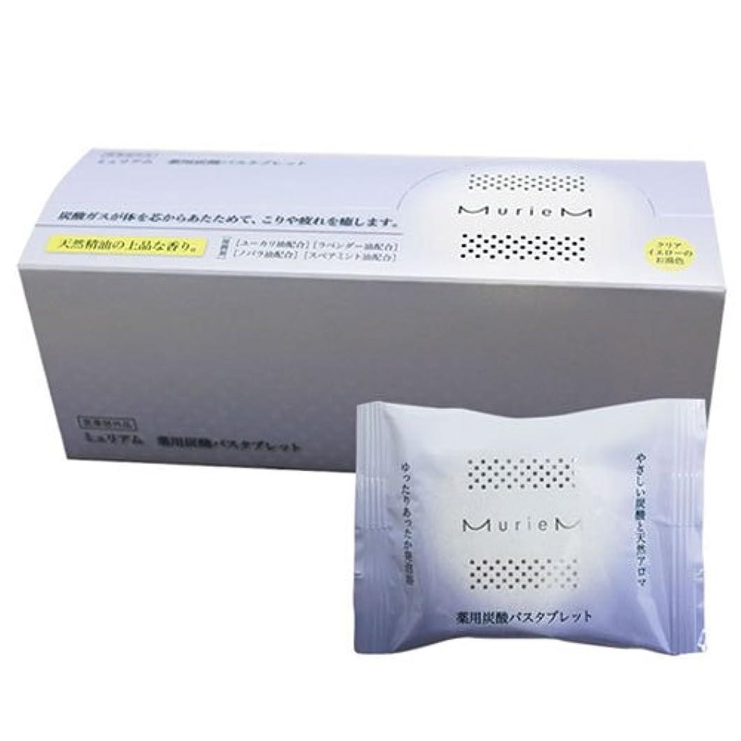 ヒステリック強化亡命ナンバースリー ミュリアム 薬用炭酸バスタブレット 30g×10包 [医薬部外品]