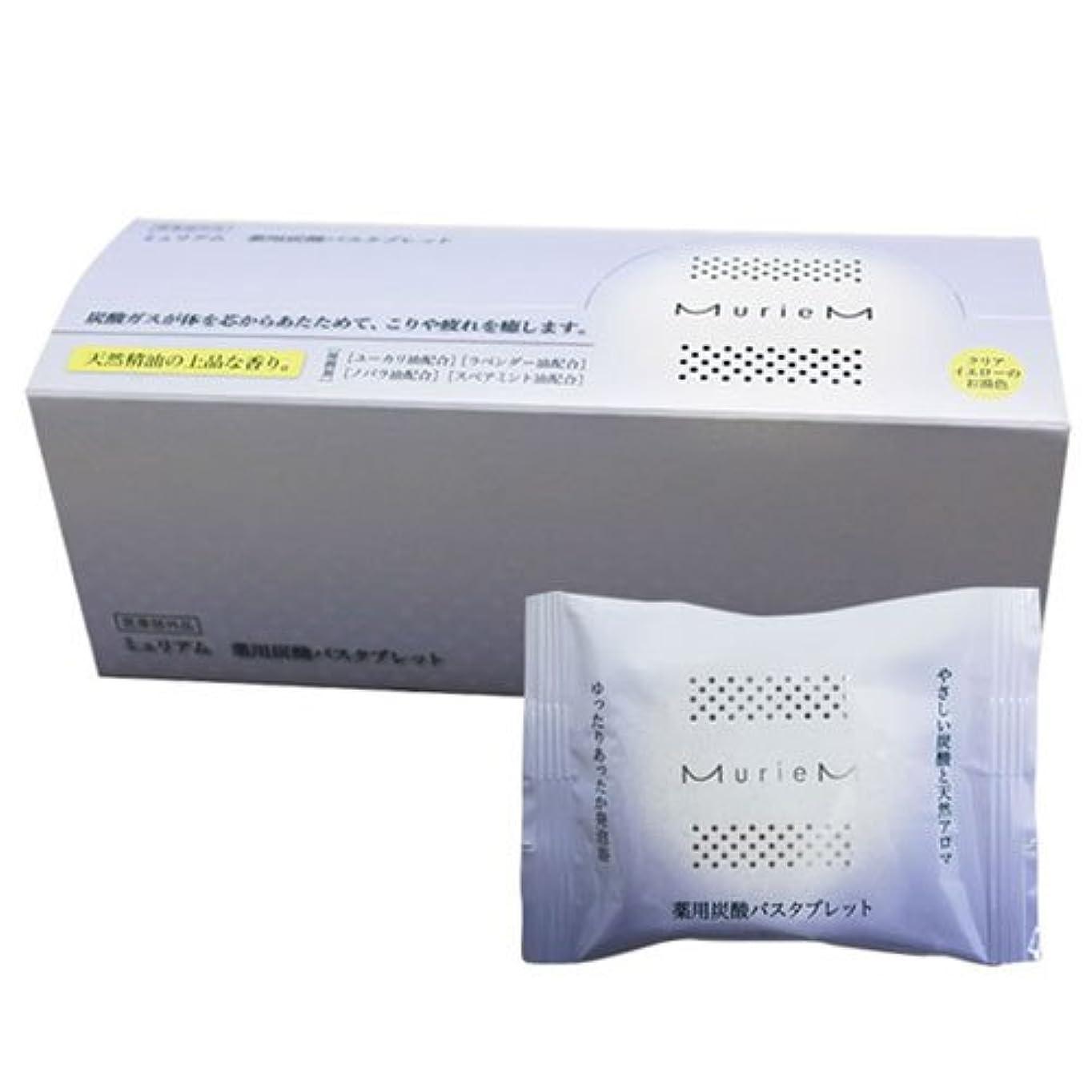 経済うまくやる()理容師ナンバースリー ミュリアム 薬用炭酸バスタブレット 30g×10包 [医薬部外品]