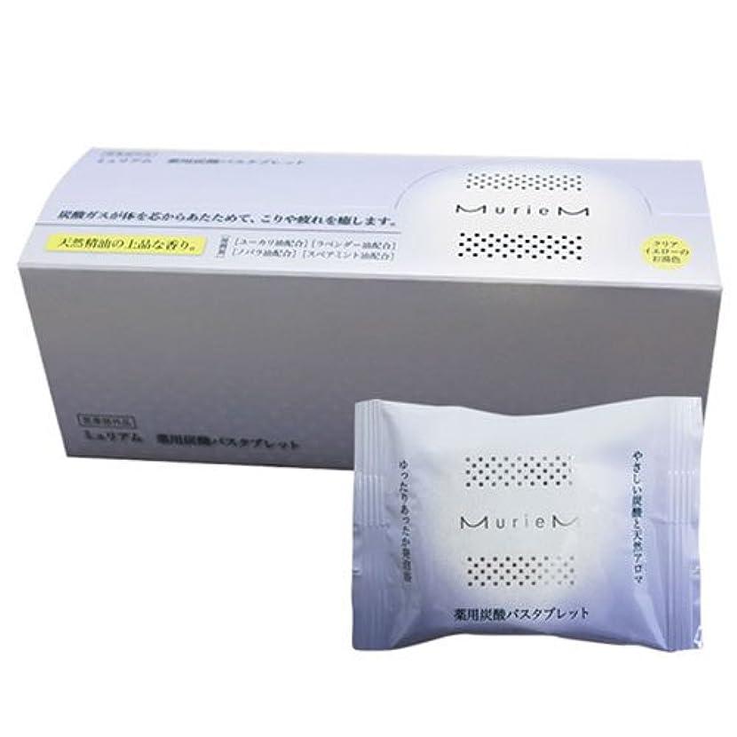 肝輝度カプセルナンバースリー ミュリアム 薬用炭酸バスタブレット 30g×10包 [医薬部外品]