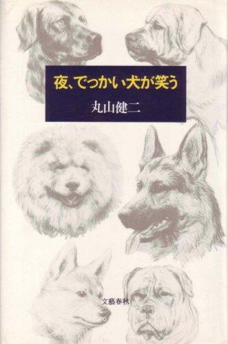 夜、でっかい犬が笑う (1984年)